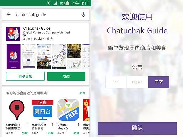 Bangkok Chatuchak Guide APP.jpg