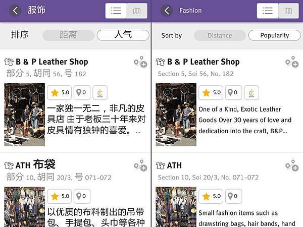 Chatuchak Guide APP English Chinese.jpg
