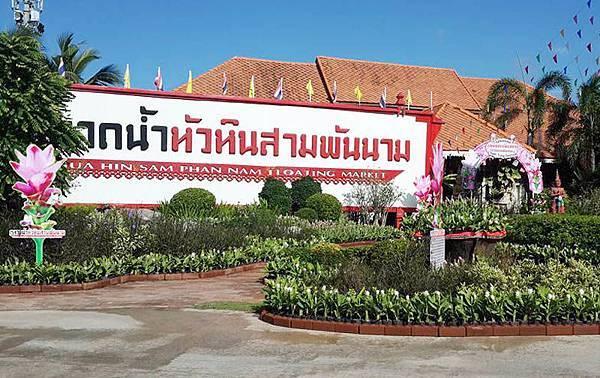 Huahin Samphannam Floatingmarket1.jpg