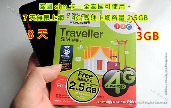 泰國電信Sim卡4G上網包8天299泰銖