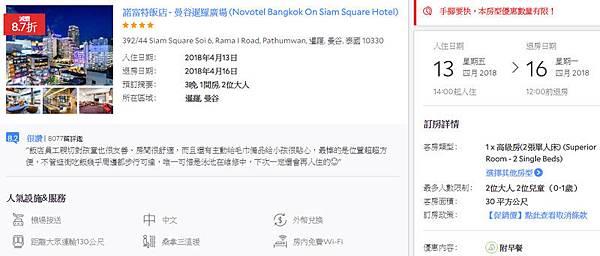 Novotel Bangkok Siam Square Hotel price