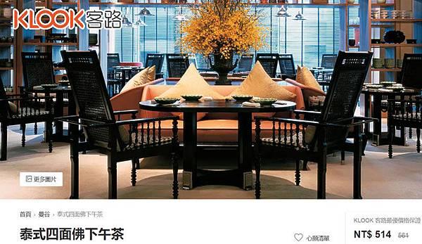 Erawan Tea Room下午茶預訂