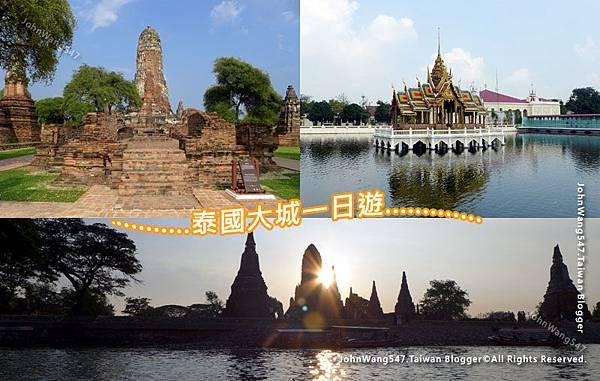 泰國大城一日遊.jpg