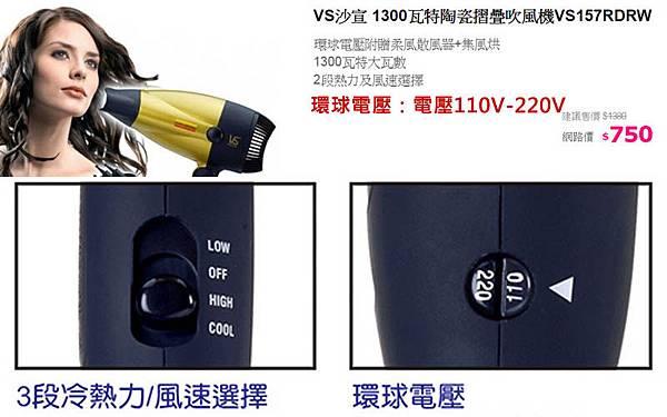 環球電壓110V 220V雙電壓摺疊吹風機
