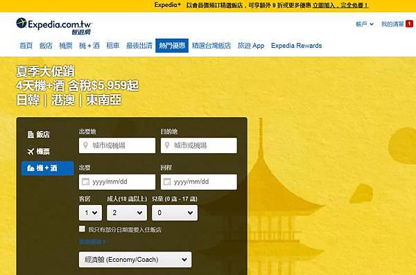 Expedia機加酒夏季大促銷.jpg