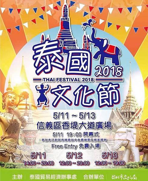 泰國文化節2018