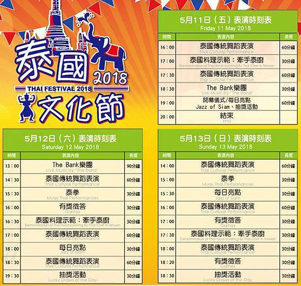 泰國文化節活動節目表