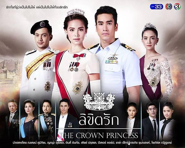 The Crown Princess公主羅曼史