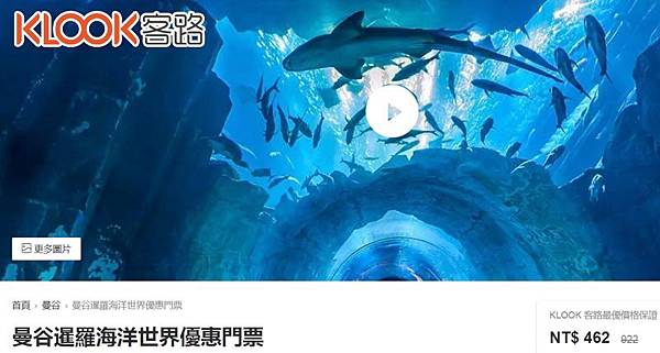 暹羅海洋世界水族館門票