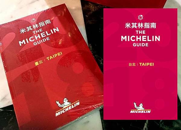 Taipei Michelin Guide米其林指南臺北