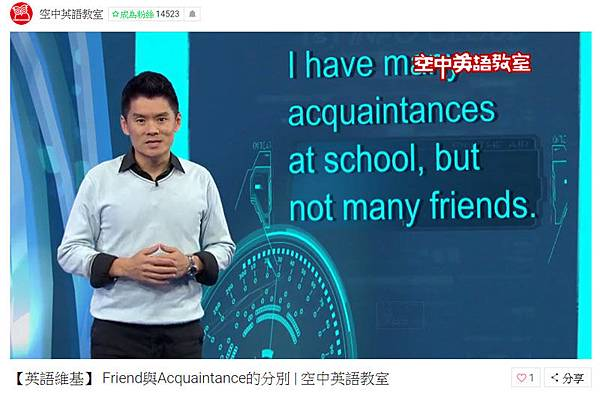 Friend與Acquaintance的分別空中英語教室.jpg