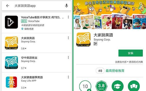 大家說英語手機app.jpg