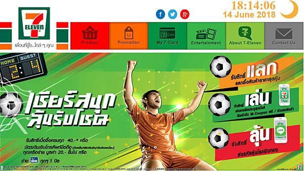 7-11Thailand Football World Cup.jpg
