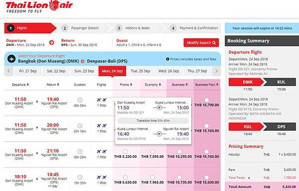 泰國獅航THAI LION曼谷DMK飛印尼巴峇島DPS機票.jpg