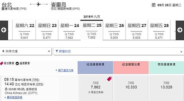 中華航空台北直飛印尼巴峇島DPS機票.jpg