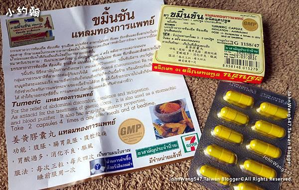 泰國成藥薑黃腸胃膠囊丸.jpg