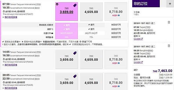 BKK Flight Ticket price6.jpg