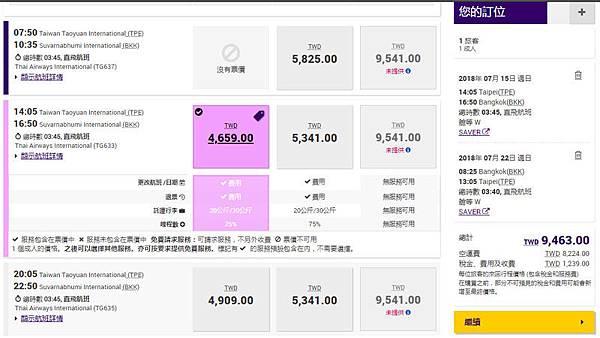 BKK Flight Ticket price.jpg