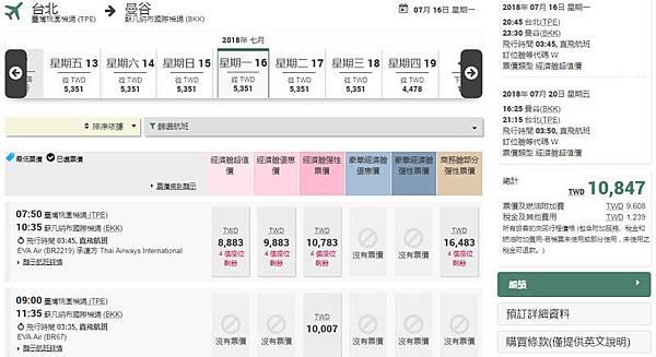 長榮航空(EVA)8月飛曼谷機票價格0.jpg