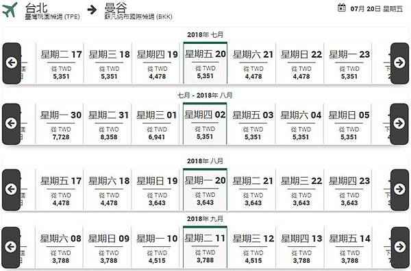 長榮航空(EVA)夏季曼谷機票價格1.jpg