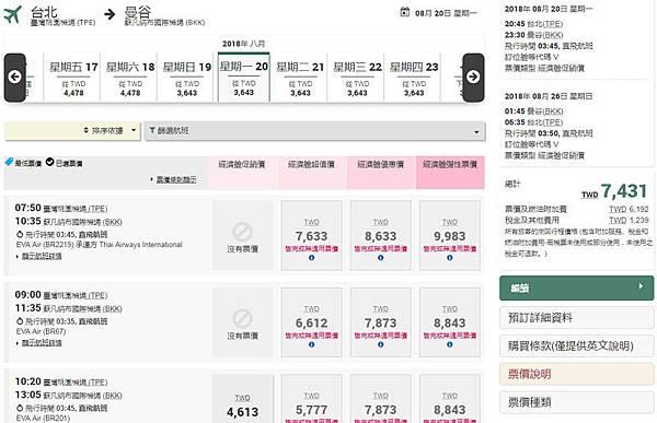 長榮航空(EVA)8月飛曼谷機票價格.jpg
