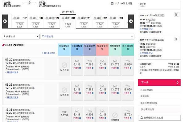 中華航空夏季曼谷機票價格1.jpg