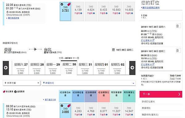 中華航空夏季曼谷機票價格3.jpg