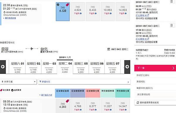 中華航空夏季曼谷機票價格2.jpg