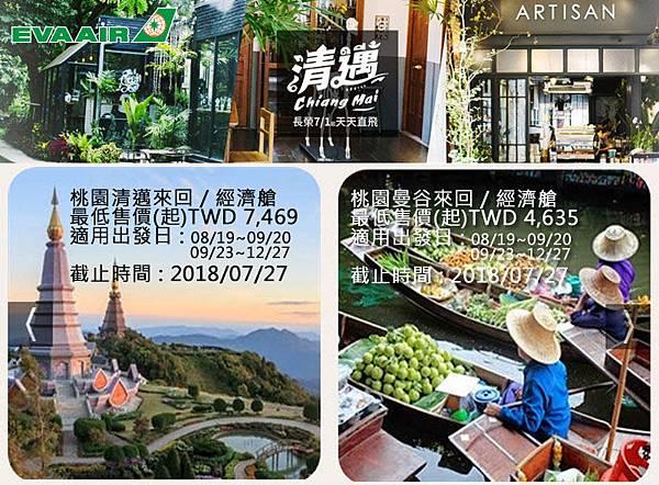 長榮航空(EVA)7月夏季泰國機票