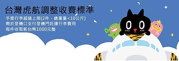 台灣虎航調整收費標準