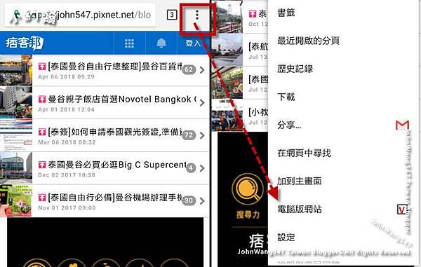 泰國自由行手機版2