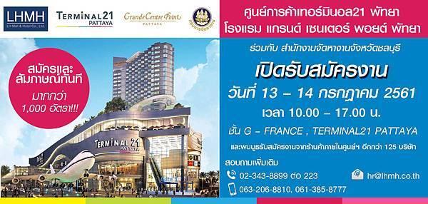 Terminal21 Pattaya job hunting.jpg