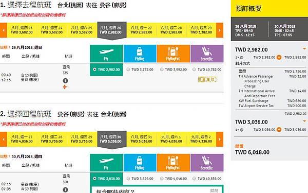 酷鳥航空暑假曼谷機票2