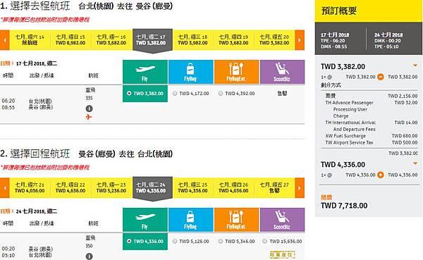酷鳥航空暑假曼谷機票