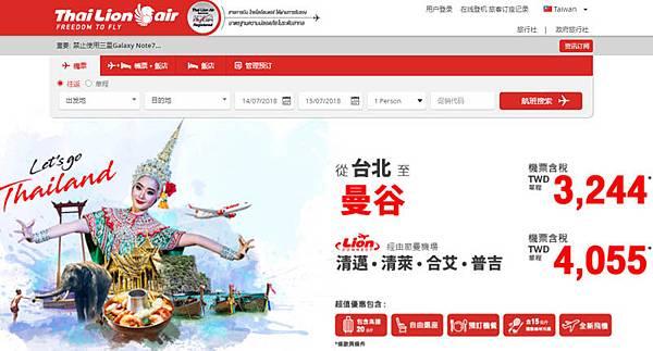 獅子航空Thai Lion Air 暑假曼谷機票