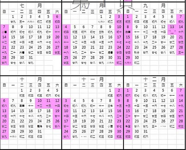 民國108年2019年人事行政局行事曆2.jpg