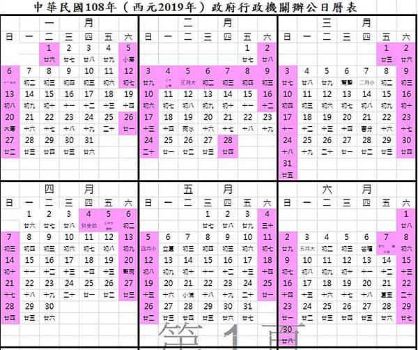 民國108年2019年人事行政局行事曆1.jpg
