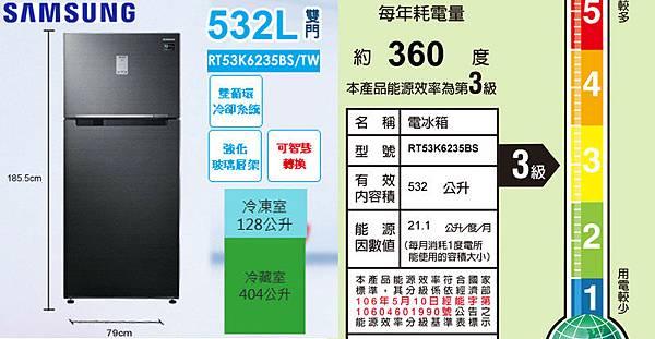 三星532公升雙冷流循環雙門冰箱.jpg