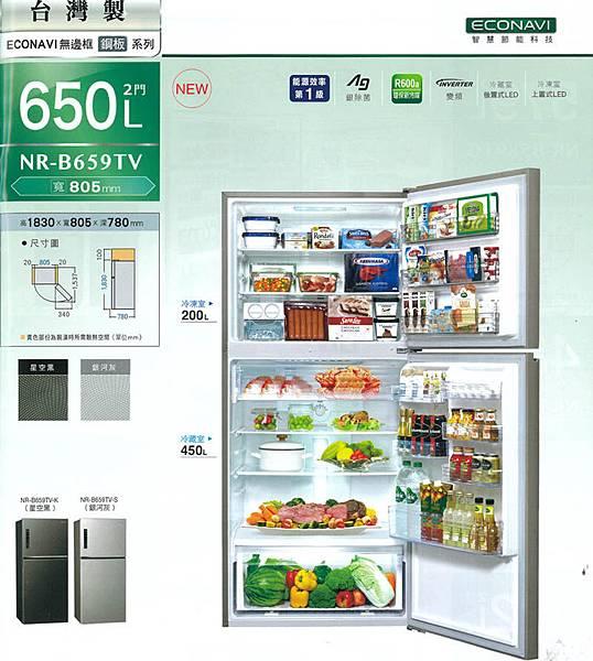 國際牌 650公升變頻雙門冰箱NR-B659TV-K.jpg