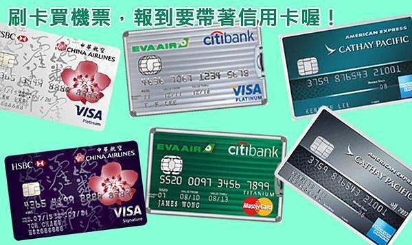 刷信用卡買機票報到要帶卡.jpg