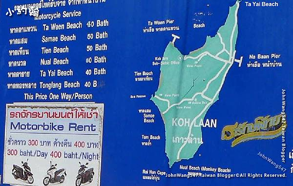 Koh Larn Beaches  motorcycle taxi price.jpg