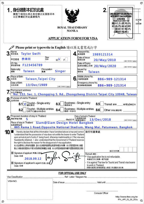 泰簽申請表填寫說明DEMO