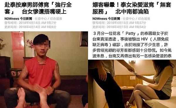 泰國按摩性侵嫖客染愛滋病