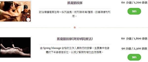 泰國連鎖按摩spring massage&spa抓龍筋按摩