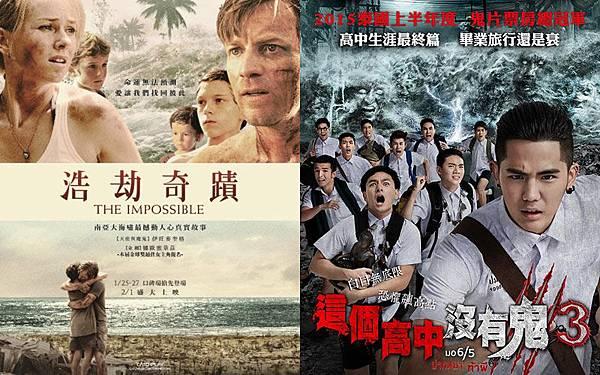普吉島海嘯電影浩劫奇蹟