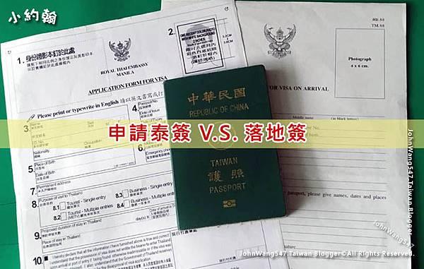 泰國觀光簽證與泰國落地簽差別.jpg