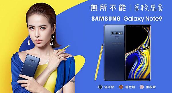 Galaxy Note9代言人蔡依林