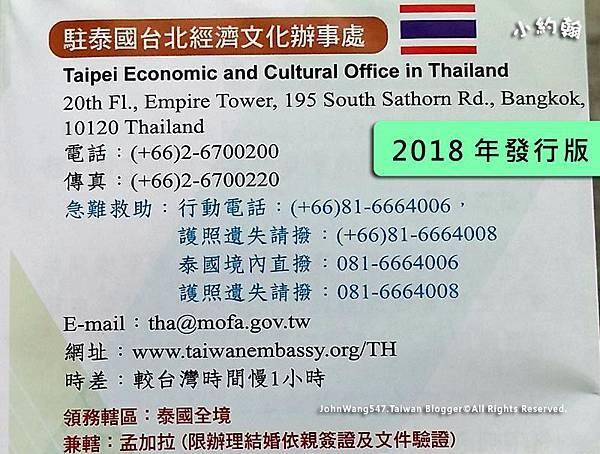 駐泰國台北經濟文化辦事處聯絡名片