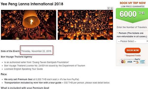 Yee Peng Lanna International 2018 ticket price