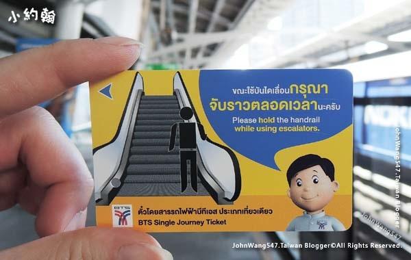 BTS Single Journey Card